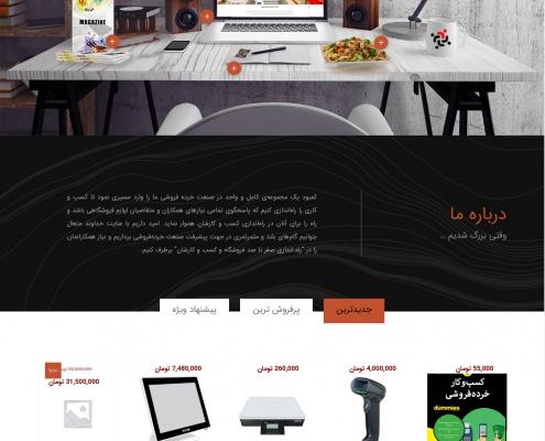 فروشگاه اینترنتی ایران ریتیل