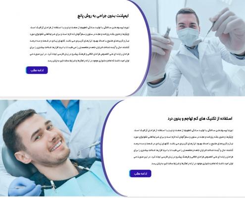 کلینیک دندان پزشکی دکتر مهران امینی